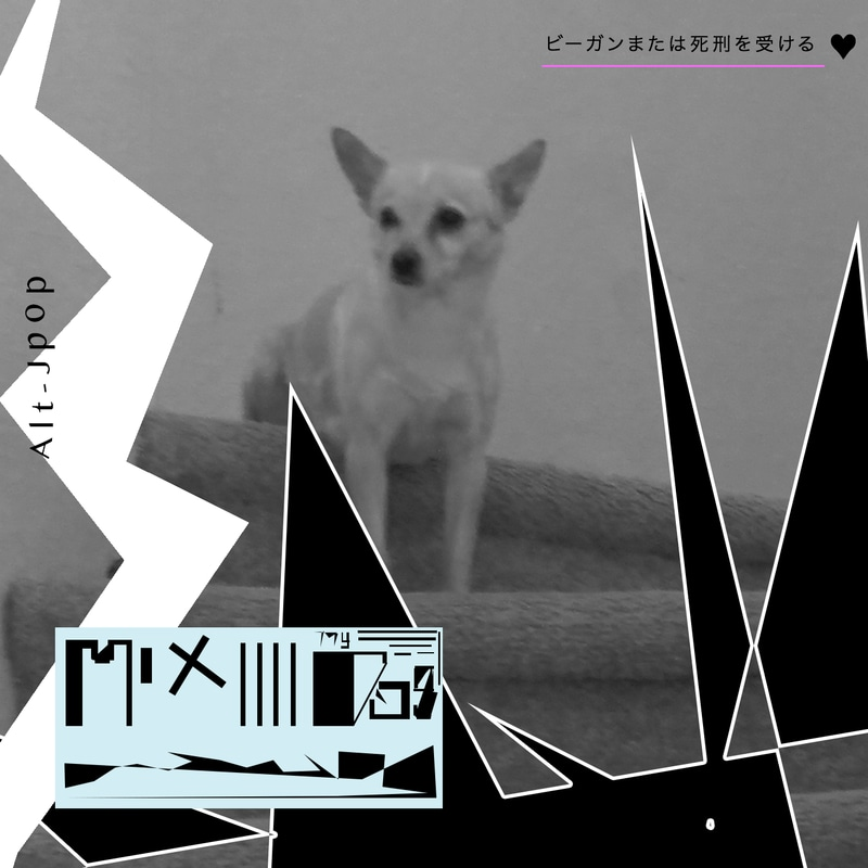 GUESTMIX#54: 'Mix IIII My Dog' by Alt-Jpop [1898music] | PAYNOMINDTOUS.IT